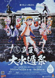 Naruto And Sasuke, Naruto Team 7, Naruto Uzumaki Shippuden, Naruto Shippuden Sasuke, Sakura And Sasuke, Boruto, Sasunaru, The Saint, Japanese Pop Art
