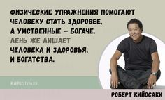 The Words, Smart Quotes, Robert Kiyosaki, Personal Trainer, Good Books, Helpful Hints, Quotations, Texts, Meant To Be