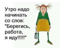 Комментарии к теме Russian Humor, Russian Quotes, Funny Phrases, Funny Quotes, Life Quotes, Monday Jokes, Cute Cartoon Wallpapers, Just Smile, People Quotes