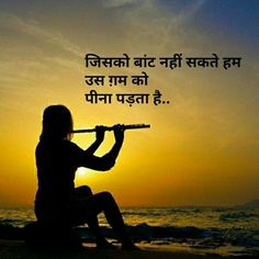 Life Quotes Pictures, Fact Quotes, Poetry Quotes, Friendship Quotes In Hindi, Hindi Quotes, Garden Bed Layout, Garden Beds, Life Poster, Calligraphy Quotes