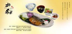 SABA TERIYAKI OR SHIOYAKI SET鯖焼きセット 照り焼き又は塩焼き