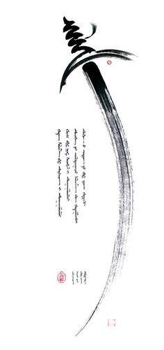"""steelandcotton: """" Mongolian calligraphy. """""""