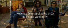 #Ηρωΐδες #Λούκη #Iroides #Louki