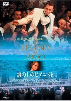 海の上のピアニスト | 映画の感想・評価・ネタバレ Filmarks