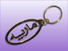 Get any name (upto 9 letters only) inscribed in FARSI (PERSIAN) / URDU on a Hand Made Personalized Brass Name Key Ring Chain cut out from a single sheet of Brass without any solder.    A Unique and Memorable Gift for someone you Love!!! or for Yourself!    ITEM SPECIFICATION  *************************  Base Metal                           : Brass   Finish                                    : High Polish and Shiny Finish  Ring included                      : 25mm Diameter made of Nickle with…