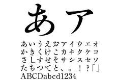 秀英3号   フォント製品   株式会社モリサワ