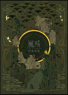 Lord of the Rings The Fellowship of the Ring WenJing Publishing Jian Guo Chinese cover