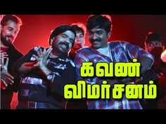 Kavan review | Kavan Tamil movie review | Vijay Sethupathi | T. RajendarKavan (English: Catapult) is an Indian Tamil-language social thriller film directed by K. V. Anand written with Subha and produced by AGS Entertainmen... Check more at http://tamil.swengen.com/kavan-review-kavan-tamil-movie-review-vijay-sethupathi-t-rajendar/