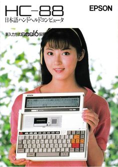 Computer Education World. Retro Advertising, Retro Ads, Vintage Advertisements, Vintage Ads, Japan Advertising, Alter Computer, Micro Computer, Computer Case, Pc Photo