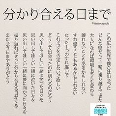 @yumekanau2のInstagram写真をチェック • いいね!4件 Famous Words, Favorite Words, Proverbs, Philosophy, Things To Think About, Qoutes, Poems, Lyrics, Self