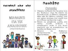 Μαθαίνω για τις αναπηρίες Greek Language, Special Education, Learning, School, Blog, Kids, Projects, Young Children, Log Projects