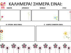 Πυθαγόρειο Νηπιαγωγείο: Καταγραφή ημερολογίου