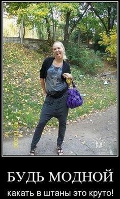 Накакала в штаны фото 274-550