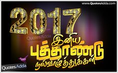 Iniya tamil puthandu vazhthukkal happy tamil new year pinterest top 2017 hd wallpapers and messages happy new year greetings and quotes images nice m4hsunfo