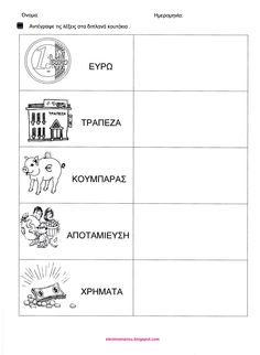 fylla ergasias Boarding Pass, Crafts, Crafting, Handmade Crafts, Diy Crafts, Arts And Crafts, Craft