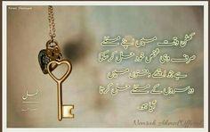 Namal😊 Urdu Quotes, Islamic Quotes, Quotations, Qoutes, Namal Novel, Quotes From Novels, Urdu Thoughts, Best Novels, Urdu Novels