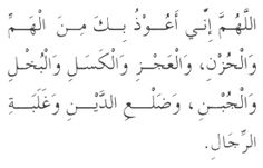 Supplication for anxiety and sorrow
