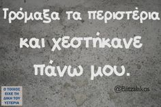 Click this image to show the full-size version. Greek Memes, Funny Greek Quotes, Photo Quotes, Me Quotes, Funny Statuses, Strong Words, True Words, Just For Laughs, Funny Moments