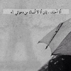 لا أنساك