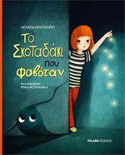 *** Renia Metallinou illustration and graphic design *** Books To Read, Kindergarten, Graphic Design, Activities, Education, Reading, School, Kids, Fictional Characters