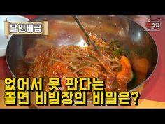 달인비급 레시피ㅣ쫄면ㅣSpicy Cold Chewy Noodles - YouTube Banchan Recipe, K Food, Korean Food, Japchae, Noodles, Spicy, Cooking Recipes, Beef, Snacks