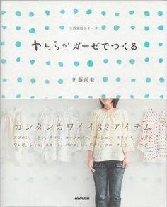 NANI IRO Soft GAUZE  Japanese Craft Book by pomadour24 on Etsy, ¥1700