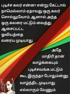 Quotations, Qoutes, Life Quotes, Language Quotes, Tamil Language, Philosophy Quotes, Morning Wish, Negative Thoughts, Friendship Quotes
