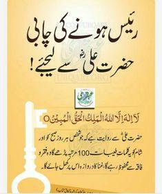 Hazrat Ali Sayings, Imam Ali Quotes, Hadith Quotes, Urdu Quotes, Muslim Love Quotes, Beautiful Islamic Quotes, Religious Quotes, Beautiful Dua, Islamic Phrases