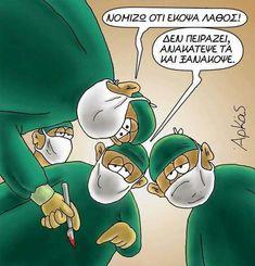 Greek Memes, Funny Greek, Funny Pictures, Funny Pics, Kai, Sonic The Hedgehog, Jokes, Humor, Comics