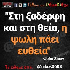John Snow, Funny Quotes, Humor, Funny Shit, Funny Phrases, Funny Things, Jon Snow, Funny Qoutes, Humour