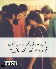 Hassanツ😍😘 Urdu Poetry Romantic, Love Poetry Urdu, Best Quotes Images, Love Quotes, Touching Words, Punjabi Poetry, Making Love, Love Post, Deep Thinking