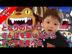 Totoro ジブリ【となりのトトロ - さんぽ】歌いながらマイクを食べる【いおりくんTV】子供 funny baby child kids