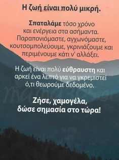 Me Quotes, Motivational Quotes, Inspirational Quotes, The Words, Funny Greek, Greek Quotes, True Facts, Inspiring Quotes About Life, Meaningful Quotes