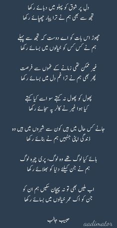 Urdu Poetry Romantic, Love Poetry Urdu, My Poetry, Poetry Quotes, Mohsin Naqvi Poetry, Urdu Poetry Ghalib, Kinds Of Poetry, John Elia Poetry, Poetry Funny