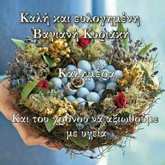 Good Morning, Prayers, Herbs, Holiday, Easter Activities, Buen Dia, Vacations, Bonjour, Prayer