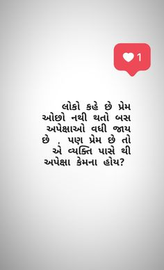Special Love Quotes, Love Quotes For Her, Cute Love Quotes, Cute Relationship Quotes, Real Life Quotes, Funny Attitude Quotes, Funny Quotes, Bollywood Quotes, Bio Quotes