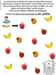Δραστηριότητες, παιδαγωγικό και εποπτικό υλικό για το Νηπιαγωγείο: Φθινοπωρινά Φρούτα στο Νηπιαγωγείο: Φύλλο Εργασίας για τα Ρόδια και ένα τραγούδι για την Ροδιά... Parenting, Fruit, Blog, Childcare, Raising Kids, Parents, Natural Parenting