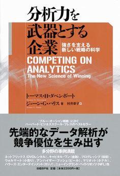 分析力を武器とする企業   トーマス・H・ダベンポート「最新の経営動向理解」