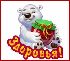 Flash Magic Animated Polar Bear, Polar Bear Images, Cute Good Night, Valentines Day Photos, Clever Quotes, Bear Cartoon, Get Well Soon, Animals Images, Yoshi