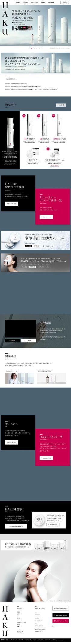 The website 'http://www.shiseido.co.jp/haku/index.html' courtesy of @Pinstamatic (http://pinstamatic.com):
