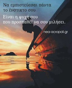 Live Laugh Love, Greek Quotes, Always Remember, Story Of My Life, True Words, Life Images, Picture Quotes, Quotes To Live By, Philosophy