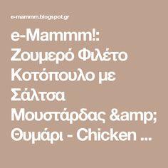 e-Mammm!: Ζουμερό Φιλέτο Κοτόπουλο με Σάλτσα Μουστάρδας & Θυμάρι - Chicken Fillets with Mustard Sauce and Thyme Chicken, Blog, Blogging, Cubs