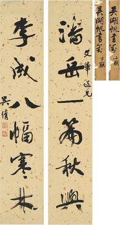 WU HUFAN (1894~1968)SIX-CHARACTER COUPLET IN RUNNING SCRIPT Ink on golden-flecked paper, couplet Note: Dedicated to and titled by Yu Wenhua. 87.5×17cm×2 吳湖帆(1894~1968) 行書 六言聯 灑金紙本 對聯 識文:潘岳一篇秋興,李成八幅寒林。 款識:文華道兄,吳倩。 鈐印:吳湖颿(朱白) 倩盦(白)