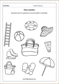 Beach Theme Preschool, Summer Preschool Activities, Preschool Education, Toddler Activities, Beach Coloring Pages, Cool Coloring Pages, Free Printable Coloring Pages, Learn Greek, Worksheets For Kids