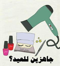 Eid decoration, eid mubarak, eid party city, why is eid celebrated, eid today Eid Pics, Eid Photos, Eid Images, Eid Ramadan, Eid Mubark, Eid Crafts, Ramadan Crafts, Arabic Funny, Funny Arabic Quotes
