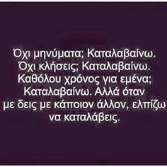 Για να καταλαβαινομαστε μωρε!!!! Sky Quotes, Poetry Quotes, Smart Quotes, Cute Quotes, Greece Quotes, Favorite Quotes, Best Quotes, Greek Words, Interesting Quotes