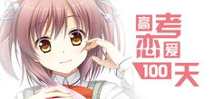 Gaokao.Love.100Days Free Download