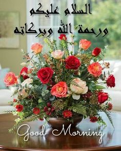 Good Morning Messages, Good Morning Images, Good Morning Quotes, Morning Dua, Islamic Images, Islamic Messages, Islamic Quotes, Good Morning Flowers, Good Morning Good Night