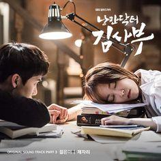 Young Man - 제자리 | Romantic Doctor, Teacher Kim OST Part 3