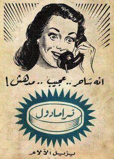 Vintage Arabic Ad